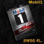 Mobil1 モービル1 エンジンオイル SN 5W-50 / 5W50 4L缶(4リットル缶)