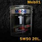 Mobil1 モービル1 エンジンオイル SN 5W-50 / 5W50 20L缶