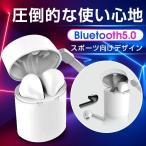 ワイヤレスイヤホン 高音質 Bluetooth イヤホン   iphone アンドロイド対応 ブルートゥース  最新 Bluetooth 5.0   片耳 両耳対応 軽量 防汗防水   X10の画像