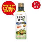 食用油 オイル MCTオイル 日清オイリオ 日清MCTオイル 400g 19%OFF