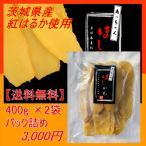 茨城県産 干し芋 紅はるか 干しいも 平干し 400g×2