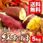 国産さつまいも 紅あずま サツマイモ 5kg