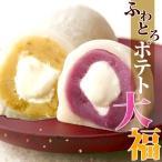 お祝い 内祝い プチギフト 子供 お菓子 スイーツ 個包装 プレゼント ギフト 和菓子 ポテト大福