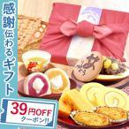 誕生日 お祝い ギフト スイーツ 和菓子セット 贈り物 バレンタイン