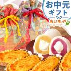 敬老の日 スイーツ プレゼント 和菓子 誕生日 お祝い 2品