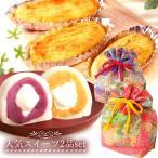 敬老の日ギフト プレゼント 2品 スイーツ セット 和菓子 洋菓子