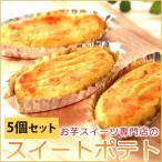 誕生日プレゼント 女性 母 お菓子 贈り物 スイートポテト5個 (栗 くり 芋)
