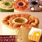 誕生日 お祝い ギフト シフォンケーキ 贈り物 スイーツ