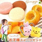 バレンタインチョコ お菓子 子ども 個装 詰め合わせ プレゼント クッキー チョコレート