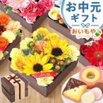 Yahoo!花とスイーツ おいもや誕生日 プレゼント ギフト 花の贈り物 送料無料 お祝い アレンジメント スイーツ