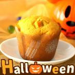 ハロウィンお菓子  かぼちゃパウンドケ ーキ スイーツ  詰め合わせ プチギフト(カボチャ パンプキン)