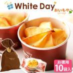 ホワイトデーお返し まとめ買い 個装 義理チョコのお返し プレゼント Whiteday