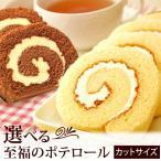 お祝い 内祝い プチギフト お菓子 スイーツ 個包装 プレゼント ロールケーキ