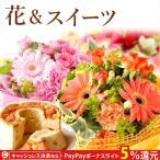 ショッピングスイーツ お中元 ギフト プレゼント ギフト 花 スイーツ アレンジメント 花束 フラワー 贈り物