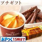 お祝い 内祝い プチギフト チョコ 安い お菓子 スイーツ 個包装 プレゼント ギフト