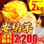 安納芋 さつまいも 種子島産 国産サツマイモ 2kg