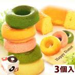 お祝い 内祝い プチギフト 子供 お菓子 スイーツ 個包装 プレゼント ギフト ドーナツ 3個