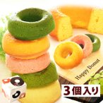 お祝い 内祝い プチギフト お菓子 スイーツ 個包装 プレゼント ギフト ドーナツ 3個
