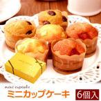 誕生日プレゼント 母 女性 お菓子 カップケーキ6個 スイーツ 贈り物 (栗 くり 芋)