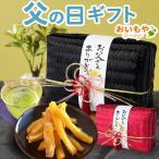 お祝い ギフト スイーツ お菓子 和菓子 干し芋 誕生日 プレゼント お祝い 内祝い ギフトセット 贈り物 送料無料
