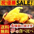 人気焼き芋 4種食べ比べ 大特価セール