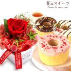 誕生日 プレゼント 内祝い お祝い 結婚祝い プリザーブドフラワー バラ ギフト 洋菓子 お菓子 花とスイーツ 女性