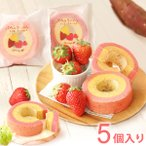 プチギフト お祝い 苺とさつまいものバウムクーヘンS スイーツセット プレゼント お菓子 洋菓子 送料無料 誕生日 お礼 内祝い