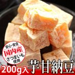 安納いも 人気のお菓子 芋甘納豆 国産さつまいも使用200g スイーツ