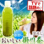 Yahoo! Yahoo!ショッピング(ヤフー ショッピング)深蒸し掛川茶(水出し緑茶)ティーバッグ 15パック