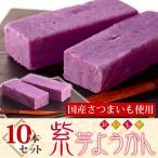 誕生日プレゼント お菓子 スイーツ 女性 母 贈り物 和菓子 ようかん 10本 (栗 くり 芋)