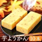 お歳暮ギフト お菓子 和菓子 誕生日プレゼント 女性 母 スイーツ 芋ようかん 10本 (栗 くり 芋)