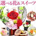誕生日 プレゼント お祝い ギフト 内祝い ギフト 花 スイーツ 花とスイーツ ギフトランキング プリザーブドフラワー 和菓子 お菓子 ホワイトデー