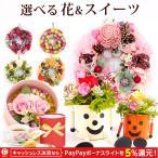 敬老の日プレゼント 花 ギフト スイーツ フラワー flower