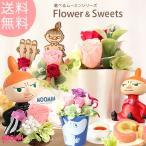誕生日 プレゼント 贈り物 花 プリザーブドフラワー ムーミン お祝いギフト