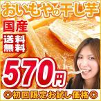 お試し干し芋 (訳あり わけあり ワケあり) おためしサイズのほしいも 150g