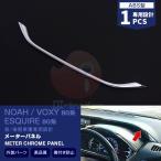 新入荷 トヨタ ノア/ヴォクシー/エスクァイア 80 メーターパネル ABS製 メッキ インテリア メーターパネル 1PCS 1700 ドレスアップ