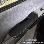 トヨタ ハイエース 200系 新形状型ドアアームレスト肘掛  高級感アップ アームレスト ブラックレザー  2pcs 1709