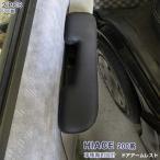 新品◆ハイエース 200系 1-4型全グレート対応 ドアアームレスト 肘掛 2PCS 2-119