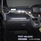 トヨタ ヴォクシー 80系 インテリア パネル 内装パネル ステンレス/ABS樹脂製※新品 5pcs 2086