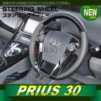 トヨタ プリウス 30/40系/アクア NHP10 ステアリング ノーマルタイプ パンチングレザー 黒木目調 ハンドル カスタムパーツ 2126