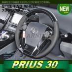 車種専用 プリウス 30系/アクア NHP10 ステアリング パンチングレザー ノーマルタイプ ピアノブラック ハンドル カスタム 2128