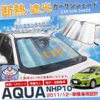 アクア NHP10 2011年12月〜 フロントガラス サンシェード アウトドアトリム 日除け 断熱 遮光 取付説明書付き  AQUA カー1PCS 3420