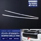 ハイエース/レジアスエース 200系 4型 標準 フロントバンパーグリルカバー ガーニッシュ パーツ 外装品EX423