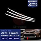 BIGセール★新発売 トヨタ プリウスα PRIUSα ステンレス(鏡面仕上げ)フロントバンパーグリルカバー 3PCS EX512