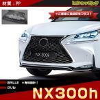 ビッグセール☆レクサス NX300h Fタイプグリル&ユーロタイプナンバープレート カスタムパーツ EX515