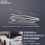 ショッピングステップワゴン ステップワゴン ウィンドウトリム ウィンドウカバー カスタムパーツ ガーニッシュ 12Pcs EX526