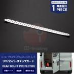 新型 ステップワゴン/ステップワゴンスパーダRP ステンレス(鏡面仕上げ)リヤバンパーステップガード EX533