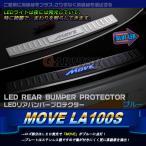 ダイハツ ムーヴ LA100S 専用設計 LEDリアバンパープロテクター シルバーステンレス 鏡面仕上げ すべり止め付き 1PCS