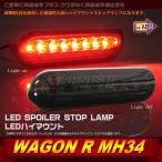 スズキ ワゴンR MH34 LEDハイマウント ストップ ランプ アクセサリー 三つ色 パーツ ABS製 LA216BK/LA216CL/LA216RD