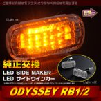 ホンダ オデッセイ RB1/2 ABS製 LEDサイドマーカー サイドウインカー ウイングロード アクセサリー パーツ イエロー SL-B